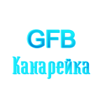 GFB-Канарейка